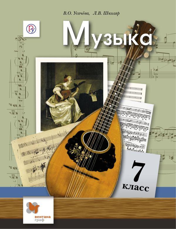 Музыка. 7класс. Учебник. Усачева В.О., Школяр Л.В.