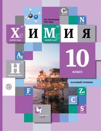 Химия. Базовый уровень. 10класс. Учебник Кузнецова Н.Е., Гара Н.Н.