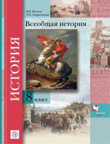 Носков В.В., Андреевская Т.П. - Всеобщая история. 8класс. Учебник обложка книги