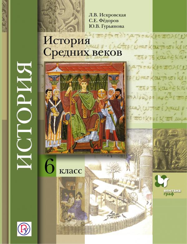 История Средних веков. 6класс. Учебник