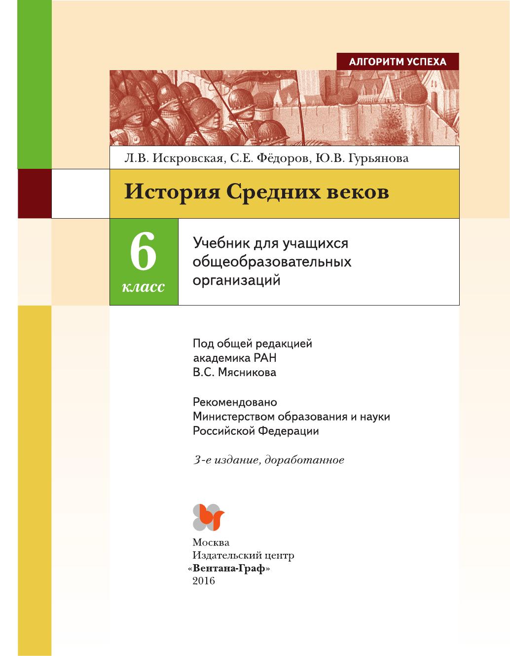 гдз истории 6 класс история средних веков искровская