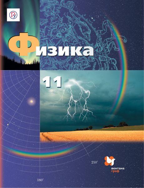 Физика. Базовый и углубленный уровни. 11класс. Учебник