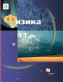 Грачев А.В., Погожев В.А., Салецкий А.М. - Физика. Базовый и углубленный уровни. 11класс. Учебник обложка книги