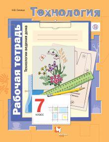 Синица Н.В. - Технология. Технологии ведения дома. 7класс. Рабочая тетрадь обложка книги