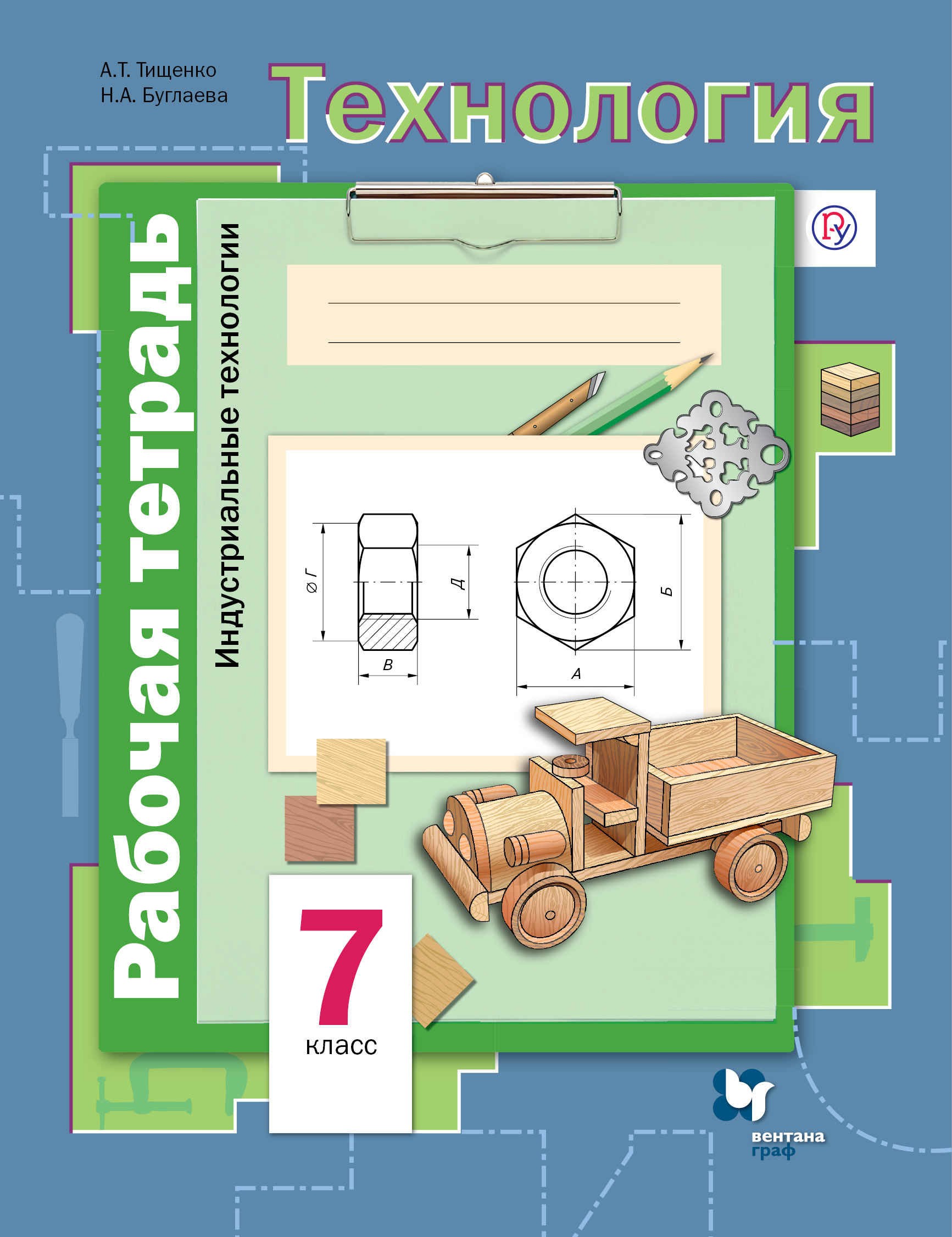 Технология. Индустриальные технологии. 7класс. Рабочая тетрадь. ( Тищенко А.Т., Буглаева Н.А.  )