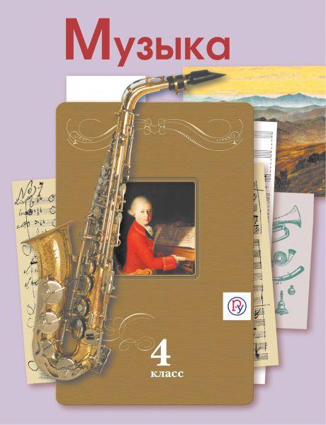 Музыка. 4класс. Учебник