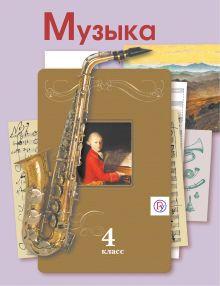 Музыка. 4класс. Учебник. обложка книги