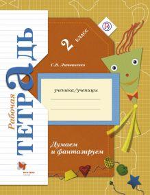 Литвиненко С.В. - Думаем и фантазируем. 2класс. Рабочая тетрадь обложка книги