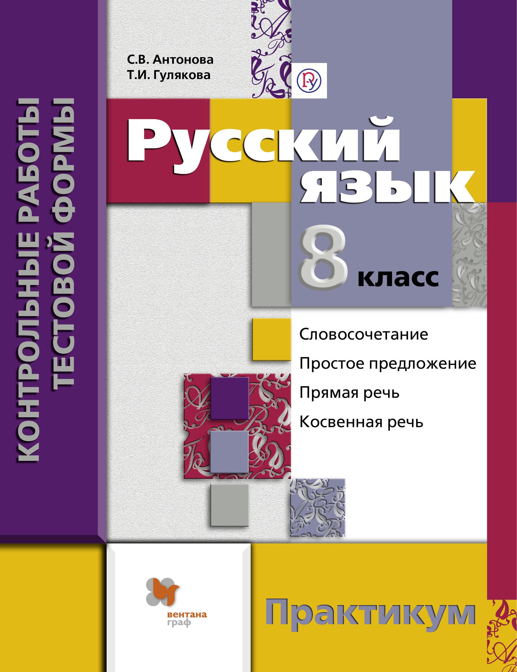 Русский язык. 8класс. Контрольные работы тестовой формы. Практикум