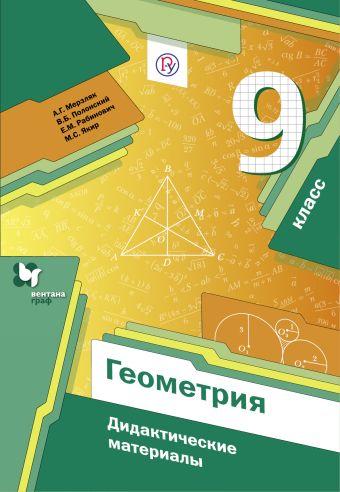 Геометрия. 9класс. Дидактические материалы Мерзляк А.Г., Полонский В.Б., Рабинович Е.М.
