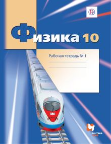 Физика. Углубленный уровень. 10класс. Рабочая тетрадь № 1. обложка книги