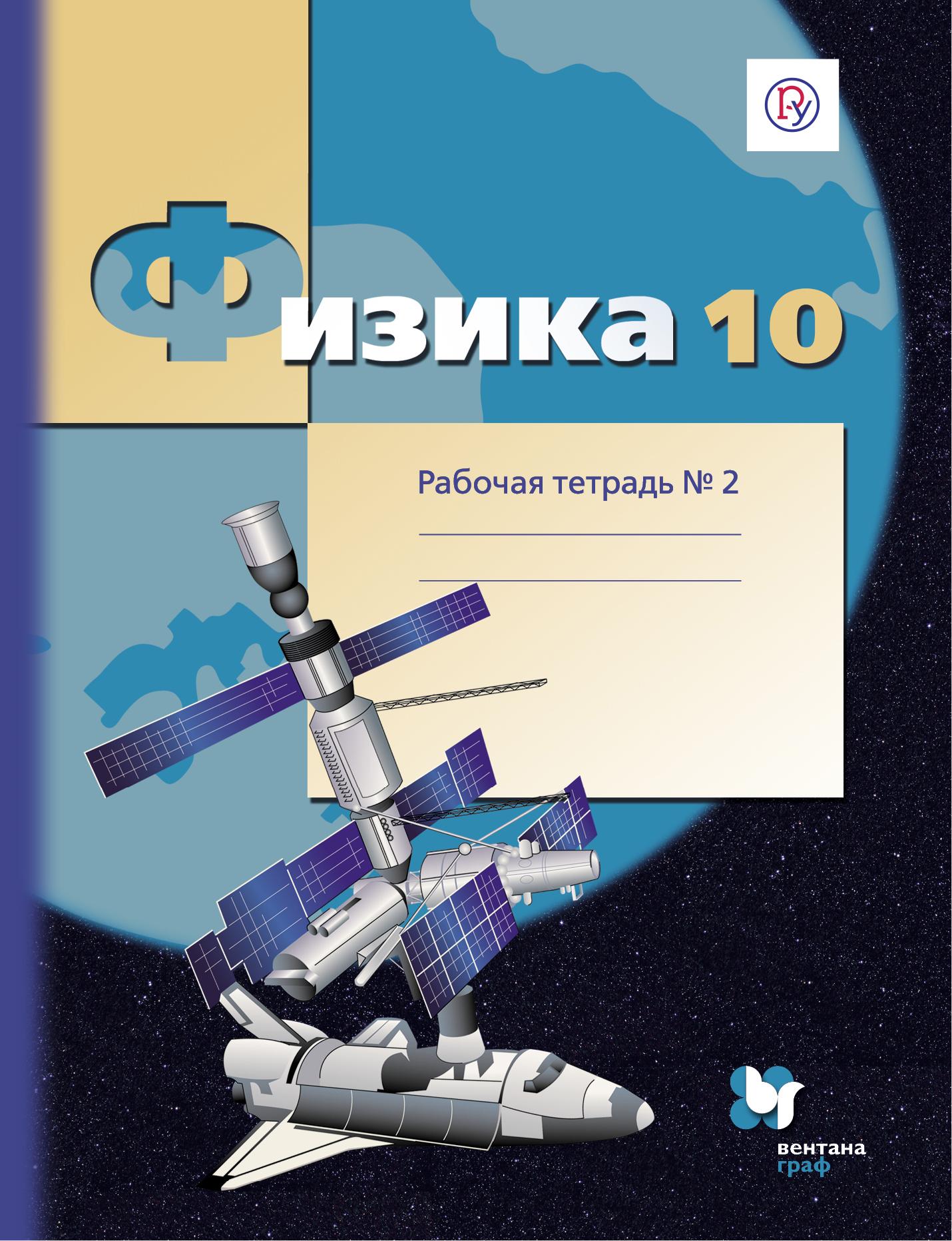 Физика. Углубленный уровень. 10кл. Рабочая тетрадь № 2. Изд.1