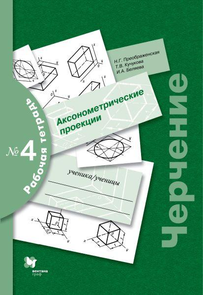Черчение № 4. Аксонометрические проекции. 7–9класс. Рабочая тетрадь