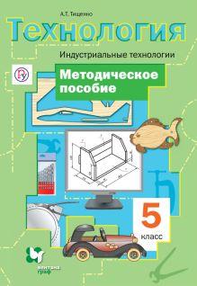 Тищенко А.Т. - Технология. Индустриальные технологии. 5класс. Методическое пособие обложка книги