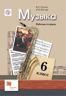 Музыка. 6класс. Рабочая тетрадь. обложка книги