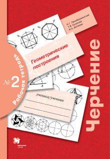 Преображенская Н.Г. - Черчение № 2. Геометрические построения. 7–9класс. Рабочая тетрадь обложка книги