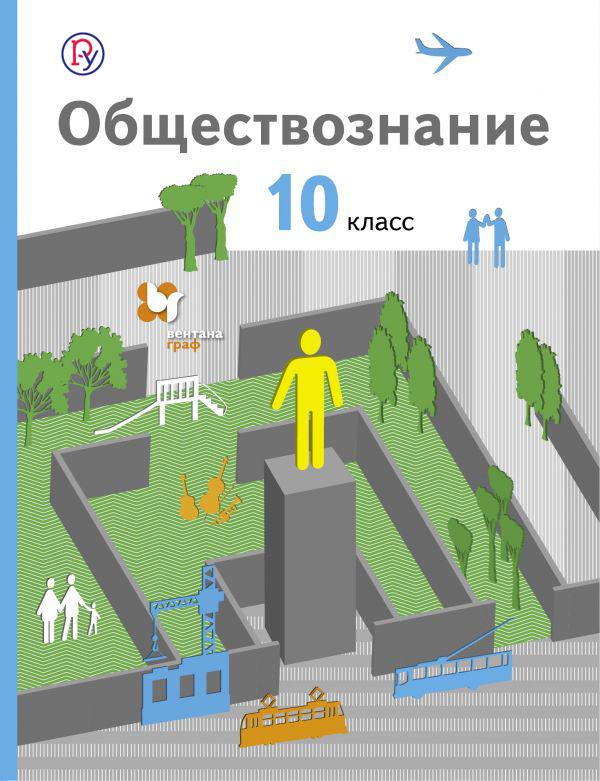 Обществознание. Базовый уровень. 10класс. Учебник. ( Соболева О.Б., Барабанов В.В., Кошкина С.Г.  )