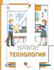 Хохлова М.В., Синица Н.В., Симоненко В.Д. - Технология. 4класс. Учебник обложка книги