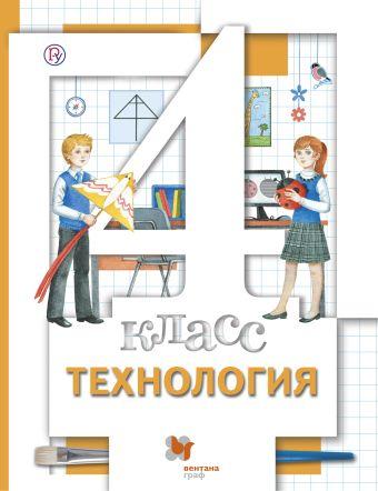 Технология. 4класс. Учебник Хохлова М.В., Синица Н.В., Симоненко В.Д.
