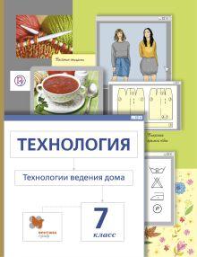 Сасова И.А., Павлова М.Б., Шарутина А.Ю. - Технология. Технологии ведения дома. 7класс. Учебник обложка книги
