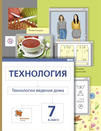 Технология. Технологии ведения дома. 7класс. Учебник Сасова И.А., Павлова М.Б., Шарутина А.Ю.