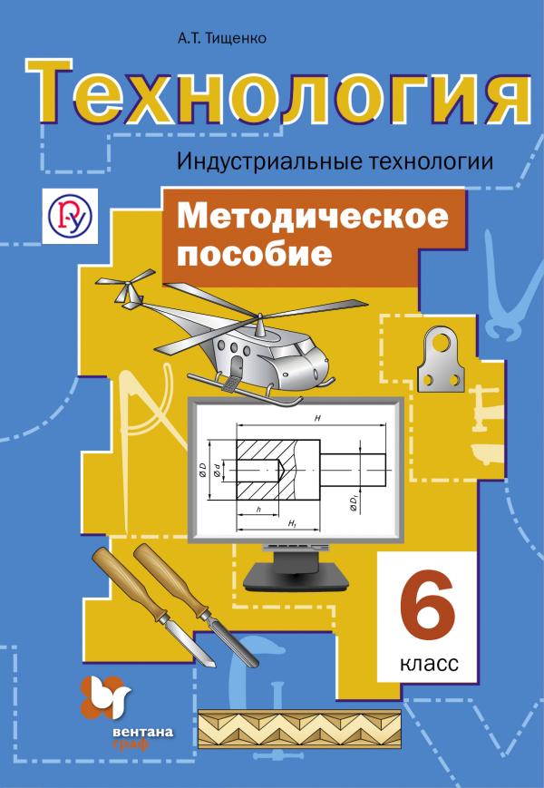 Технология. Индустриальные технологии. 6класс. Методическое пособие ( Тищенко А.Т.  )