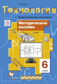 Тищенко А.Т. - Технология. Индустриальные технологии. 6класс. Методическое пособие обложка книги