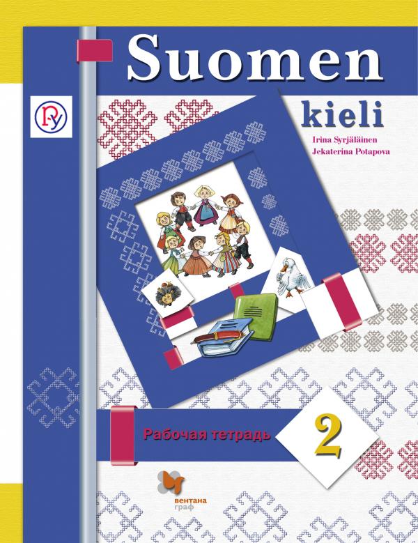 Финский язык. 2класс. Рабочая тетрадь ( Сурьялайнен И.А.  )