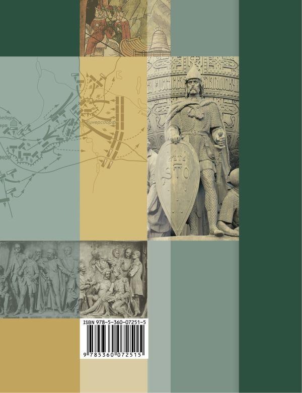 История России в схемах и таблицах. 10–11классы. Учебное пособие - страница 17