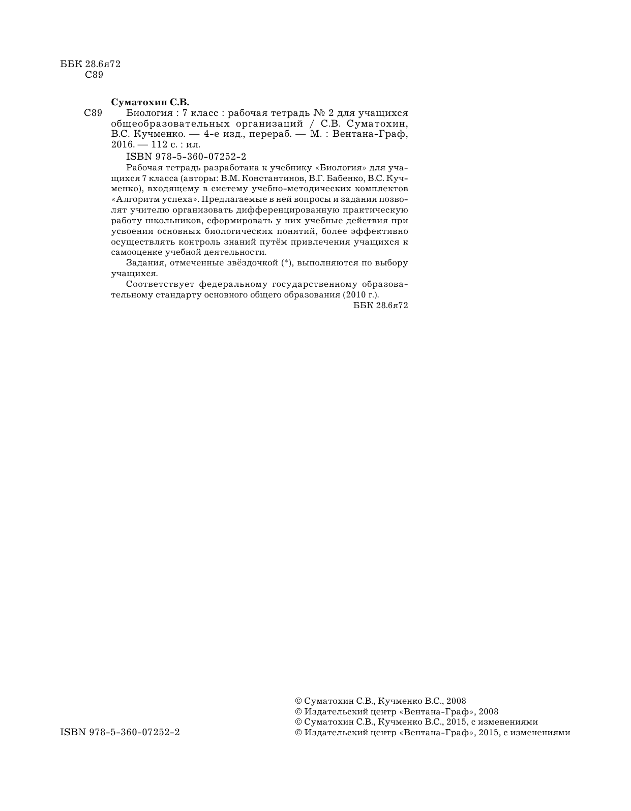 гдз рабочая тетрадь суматохин сергей витальевич кучменко валерия семеновна