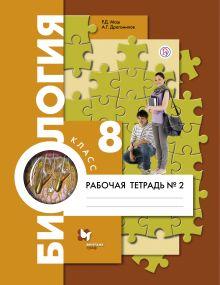 Маш Р.Д. - Биология. 8класс. Рабочая тетрадь № 2 обложка книги