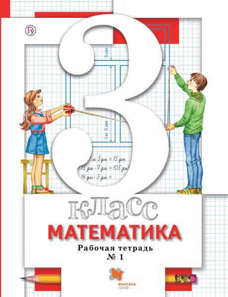 Математика. 3класс. Рабочая тетрадь № 1