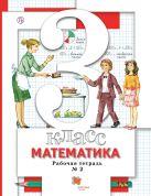 Математика. 3класс. Рабочая тетрадь № 2