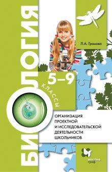 Организация проектной и исследовательской деятельности школьников. Биология. 5–9классы. Методическое пособие