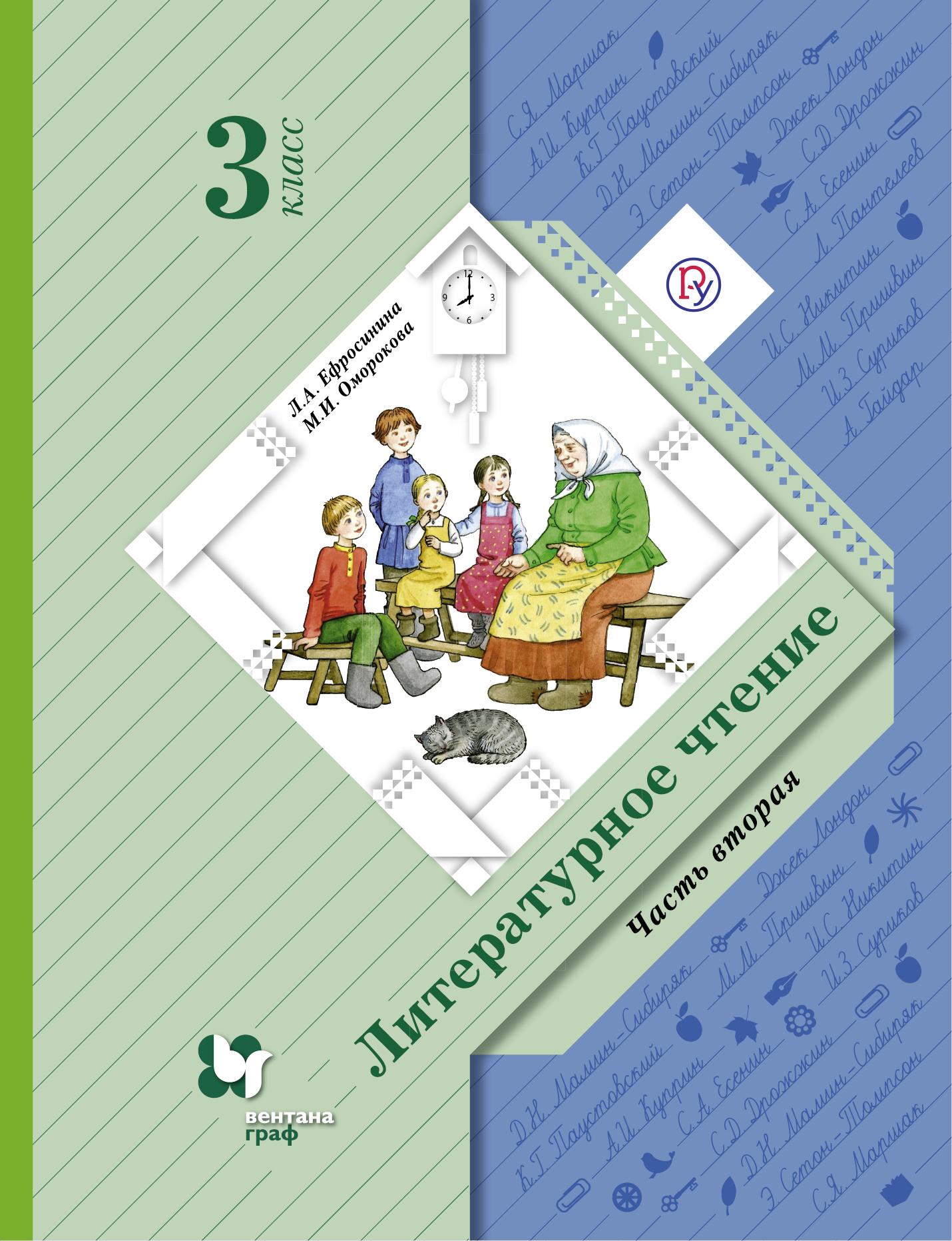 Литературное чтение. 3класс. Учебник. Часть 2