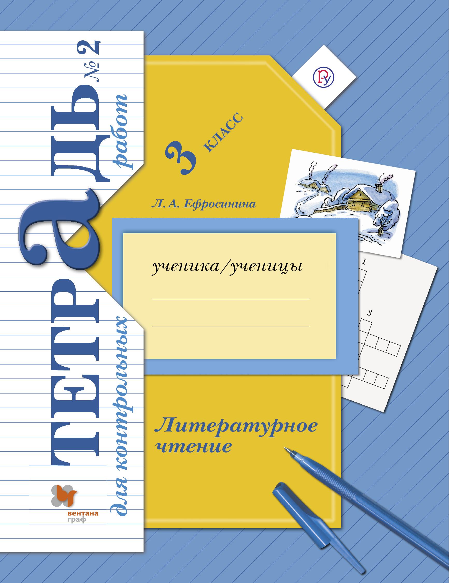 Литературное чтение. 3 класс. Тетрадь для контрольных работ № 2.