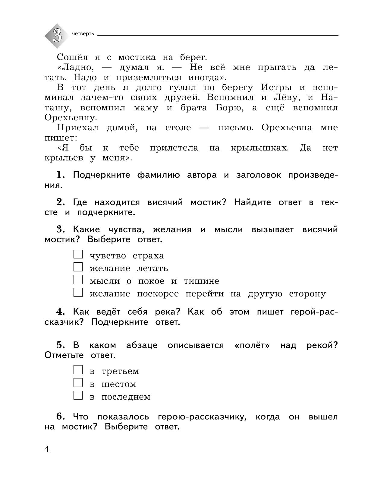 учебник гдз 4 по чтению класс ответы ефросинина