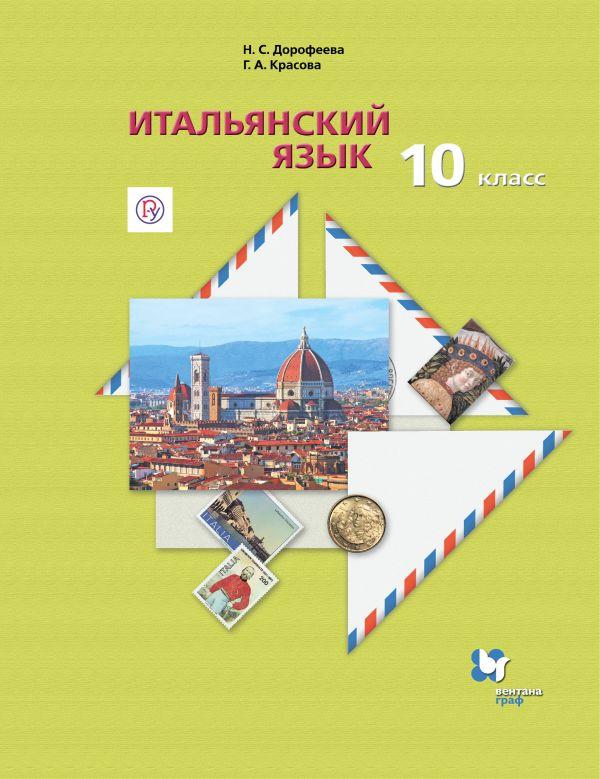 Итальянский язык. Второй иностранный язык. Базовый уровень. 10 класс. Учебник - страница 0