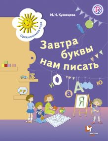 Кузнецова М.И. - Завтра буквы нам писать. Для детей 5-7 лет.. обложка книги