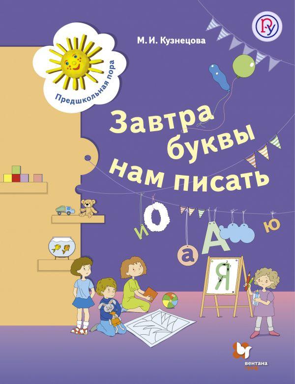 Завтра буквы нам писать. 5-7 лет. Рабочая тетрадь Кузнецова М.И.
