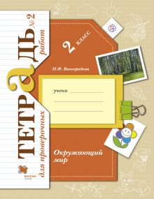 Виноградова Н.Ф. - Окружающий мир. 2 класс. Тетрадь для проверочных работ № 2 обложка книги