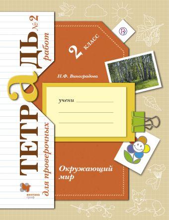 Окружающий мир. 2 класс. Тетрадь для проверочных работ № 2 Виноградова Н.Ф.