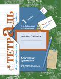 Линия УМК С. В. Иванова. Русский язык (1-4)