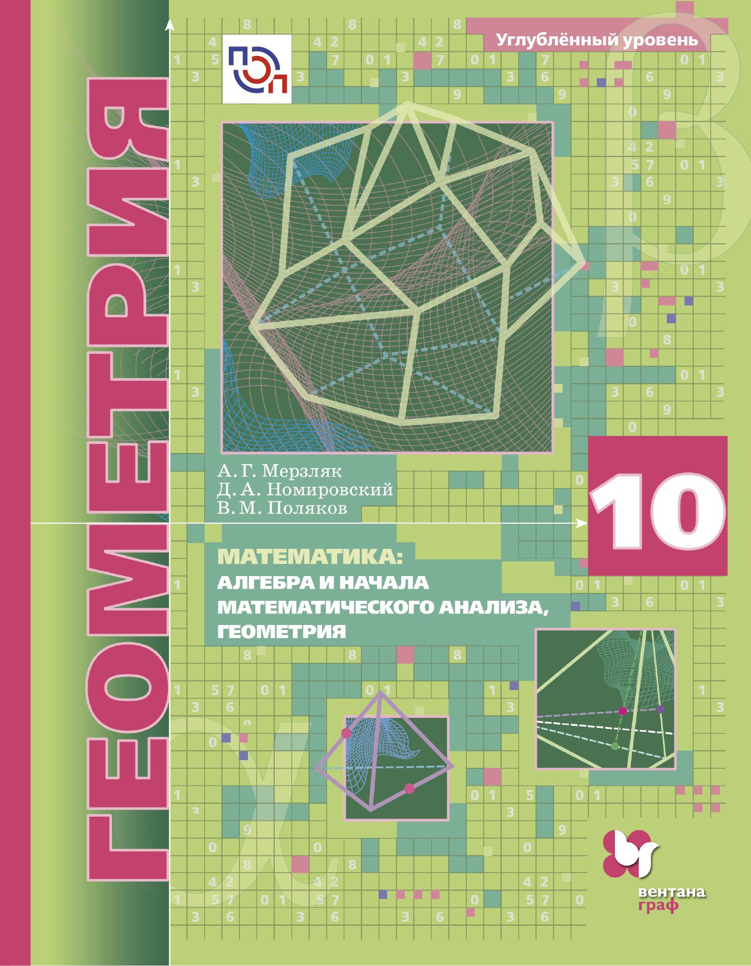 Математика: алгебра и начала математического анализа, геометрия. Геометрия. 10 класс. Углублённый уровень. Учебник ( Мерзляк А.Г., Номировский Д.А., Поляков В.М.  )