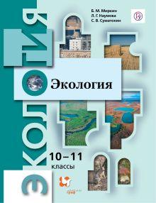 Миркин Б.М., Наумова Л.Г., Суматохин С.В. - Экология. 10-11 классы. Учебник. обложка книги