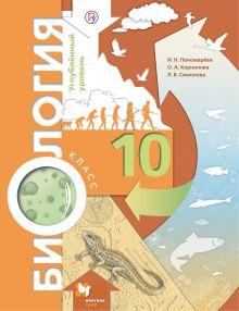 Пономарева И.Н., Корнилова О.А., Симонова Л.В. - Биология. 10 класс. Учебник. обложка книги