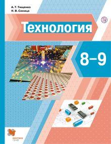 Тищенко А.Т., Синица Н.В. - Технология. 8-9 классы. Учебник. обложка книги