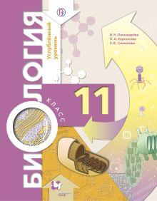 Пономарева И.Н., Корнилова О.А., Симонова Л.В. - Биология. 11 класс.Учебник обложка книги