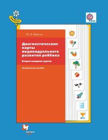 Карпова Ю.В. - Диагностические карты индивидуального развития ребенка. Вторая младшая группа. обложка книги