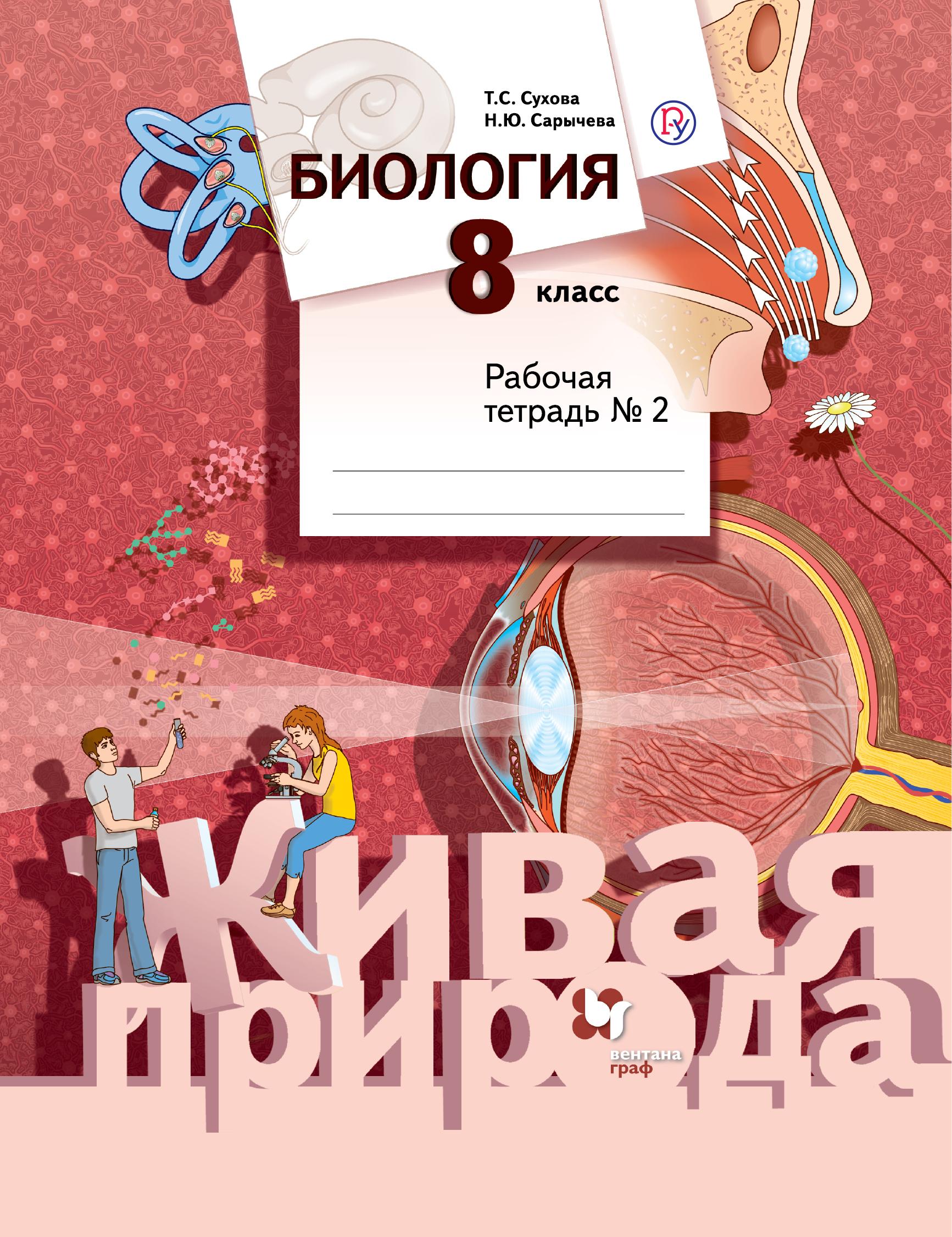 Биология. 8 класс. Рабочая тетрадь №2 ( Сухова Т.С., Сарычева Н.Ю.  )